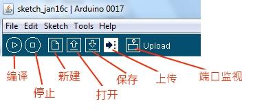 Arduino 0017的菜单