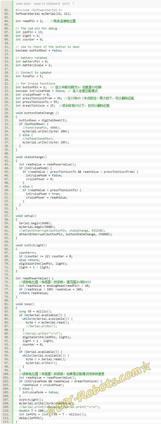 电滑板遥控器-源代码